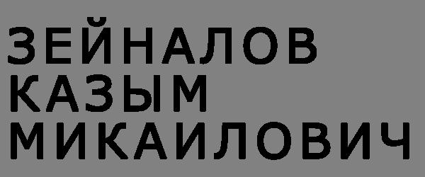 АДВОКАТ ЗЕЙНАЛОВ